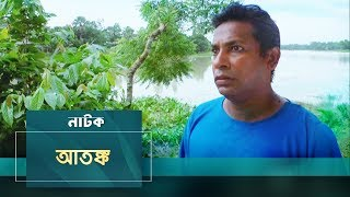 Atongko | Mosharraf Karim, Elin | Natok | Maasranga TV Official | 2018