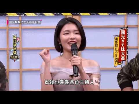 台綜-國光幫幫忙-20181219 國光ㄎㄧㄤ妹大賞!最無厘頭的正妹都在這!