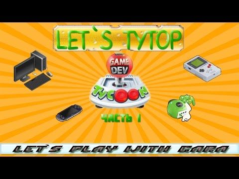 Game dev tycoon как создать игру - МБДОУ детский сад 24