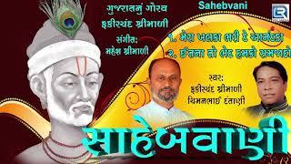 Saheb Vani   Kabir Vani   Fakirchand Shrimali   Sant Kabir Bhajan   Super Hit Bhajan   RDC Gujarati