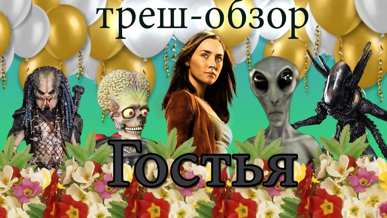 """Треш-обзор фильма """"Gостья"""" (перезалив)"""
