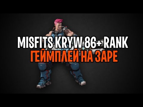 ГАЙД ЗАРЯ ГЕЙМПЛЕЙ 86+ РАНГА OVERWATCH