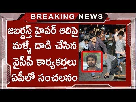 YSRCP Leaders Once Again Attacked On Hyper Aadi   YSRCP Vs Janasena   Tollywood News
