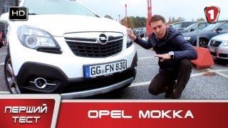 "Opel MOKKA. ""Первый тест"" в HD."