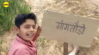 मांगतौड़ौ - एक फ़िल्म | Mangtodo ek film | Rajasthani comedy haryanvi comedy