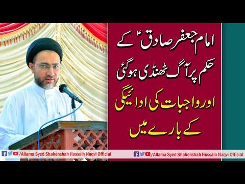 Imam Jaffar Sadiq (a.s) k Hukum par Aag thandi hogyi by Allama Syed Shahenshah Hussain