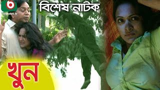 Download Bangla Natok | Khun | Bindu, Mir Sabbir, Laiju, Ahmed Rubel | Boishakhi TV Natok 3Gp Mp4