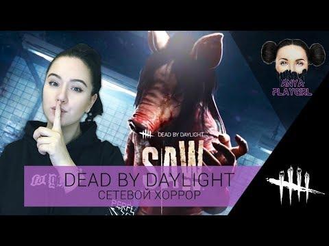 🔥THE SAW DLC - Dead by Daylight - ПРОКАЧИВАЕМ НОВЫХ ПЕРСОНАЖЕЙ 🔥
