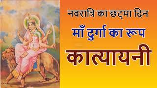 Maa Durga ka Chhatma Rup , Navratri ka Chhatma Din , Maa Katyayni