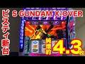 【試打動画】S GUNDAM X-OVER(ガンダムクロスオーバー)