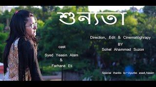 Bangla Shortfilm