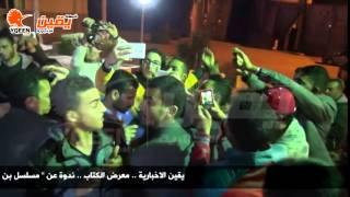 يقين | لحظة الهجوم علي محمد رمضان انثاء خروجه من معرض الكتاب
