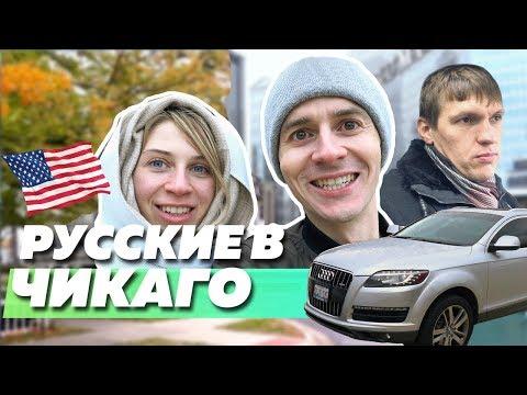 Как живут русские в Америке? Влог из Чикаго.