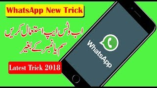 Use Whatsapp without Phone Number or Sim | Latest Trick 2018
