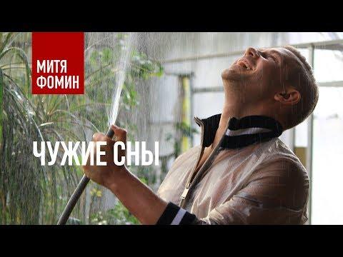Митя Фомин - Чужие Сны