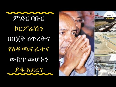 Ethiopian Rail Road Corporation get bankruptcy