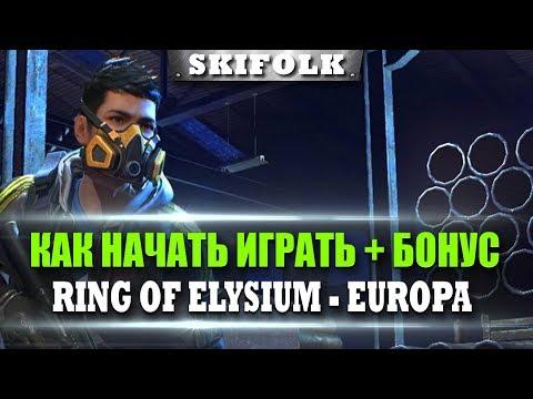 RING OF ELYSIUM (EUROPA) КАК НАЧАТЬ ИГРАТЬ И ПЕРВЫЙ ТОП1 С ПЫЛУ С ЖАРУ!