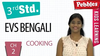 3st Std Environmental science in Bengali | Cooking | CH-2 | Environmental Studies Bengali