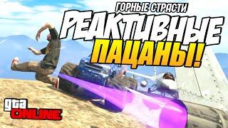 GTA 5 Online - Реактивные пацаны! #50