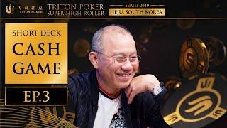 Short Deck Cash Game Episode 3 - Triton Poker SHR Jeju 2019