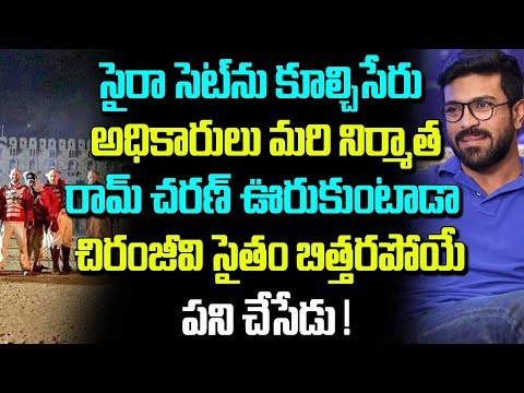Ram Charan Reaction On Sye Raa Movie Shut Down l Tollywood News l Telugu Boxoffice