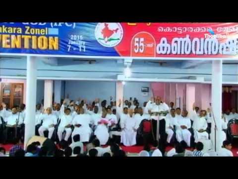 55th IPC Kottarakara Convention 2015 Sunday Worship Service