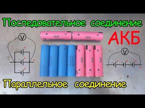 Последовательное и параллельное соединение аккумуляторов. Урок №3