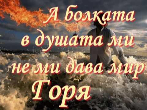 TOSE PROESKI - LJUBENA -  ЛЮБИМА
