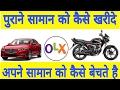 How To Sell And Buy Olx पर स म न क स खर द अपन स म न क स ब च In Hindi Urdu mp3