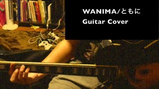ともに/WANIMA ~Guitar Cover~