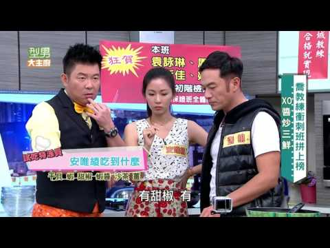 台綜-型男大主廚-20161208 第2T廚藝保證班開課!!