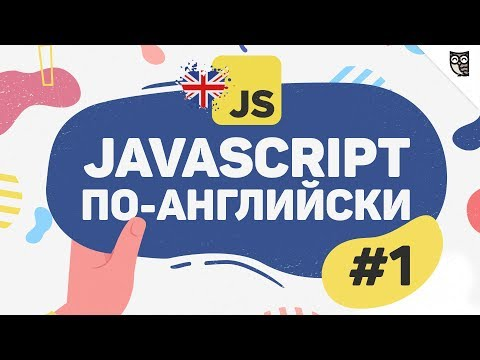 JavaScript по-английски - #1 - Говорение на IT-темы