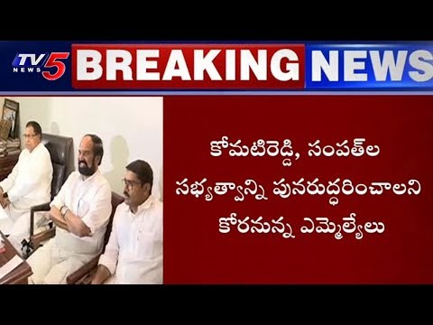 T Congress MLAs to Meet Speaker Over MLAs Suspension Issue | TV5 News