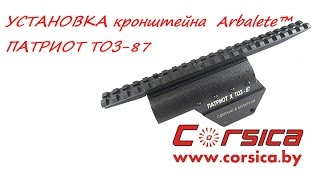 "УСТАНОВКА кронштейна Arbalet™ ПАТРИОТ ТОЗ-87 (Mount for weapons Arbalete™ PATRIOT ""TOZ-87"")"