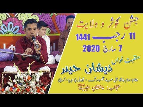 Manqabat | Zeeshan Haider | Jashan-e-Kausar - 11 Rajab 2020 - Imam Bargah Aleyaba - Karachi