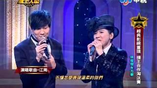 20130414超級模王大道2方寧模仿鳳飛飛+林俊傑合唱