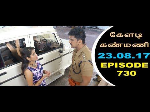 Keladi Kanmani Sun Tv Episode  730 23/08/2017 thumbnail