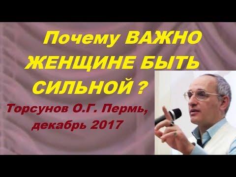 Почему ВАЖНО ЖЕНЩИНЕ БЫТЬ СИЛЬНОЙ? Торсунов О.Г. Пермь, декабрь 2017