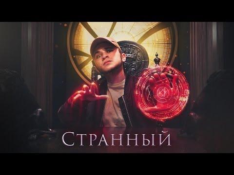 Джарахов - СТРАННЫЙ (360 music video 4K)