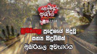 Mukirigala Awatharaya Kemmura Adaviya   FM Derana