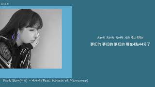 [韓繁中字]Park Bom(박봄) - 4:44 (Feat. Wheein of Mamamoo)(4시 44분 (Feat. 휘인 of 마마무))(Lyrics歌詞/가사)