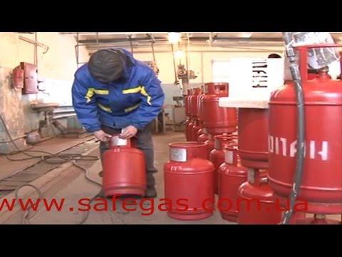 Ремонт газовых баллонов своими руками видео