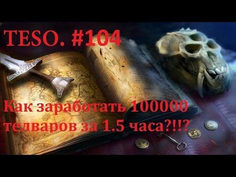 The Elder Scrolls Online - Как заработать 100000 Телваров за Полтора часа. #104