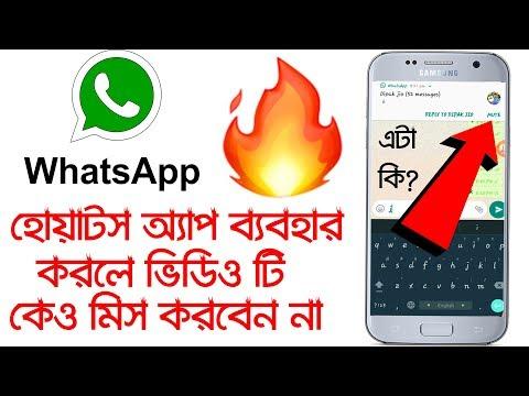 হোয়াটস অ্যাপ ব্যবহার করলে ভিডিও টি দেখুন,Whatsapp New Update Features In Beta Version 2018,Bangla