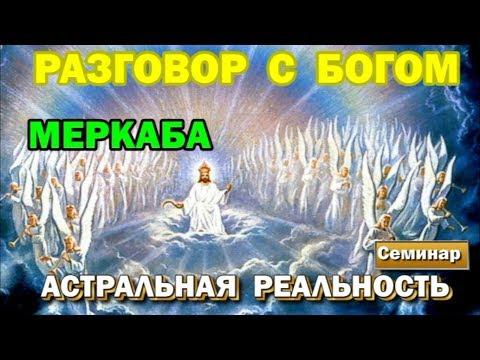Другая Реальность - Бог есть