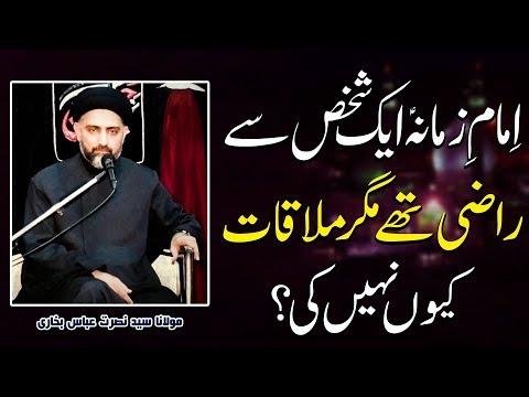 Imam (a.s) Magar Mulaqaat Nahin Ki ? | Maulana Syed Nusrat Abbas Bukhari | 4K