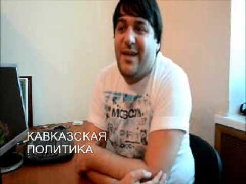 Эльдар Иразиев о русско-кавказских отношениях