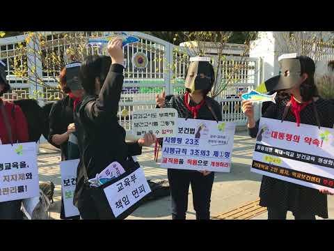 28일 서울정부청사 정문 앞에서 검은 옷을 입고 목에 붉은 밧줄을 감은 보건교사들의 가마우지 퍼포먼스 영상