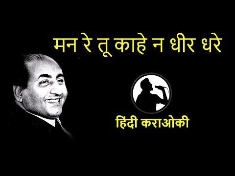 man re tu kahe na karaoke hindi full song scrolling lyrics hindi हिंदी