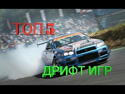Топ 5 Drift Игр на Android/iOS